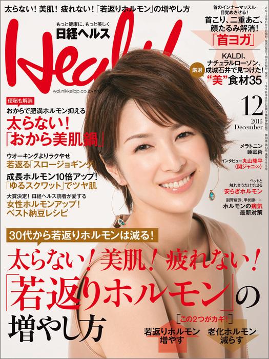 日経ヘルス 2015年 12月号 [雑誌]拡大写真