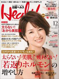 日経ヘルス 2015年 12月号 [雑誌]