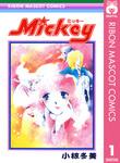 Mickey ミッキー 1-電子書籍