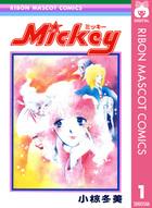 Mickey ミッキー(りぼんマスコットコミックスDIGITAL)
