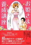 お姫様養成講座-電子書籍