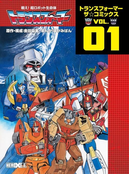 戦え!超ロボット生命体トランスフォーマー トランスフォーマー ザ☆コミックスVOL.1拡大写真