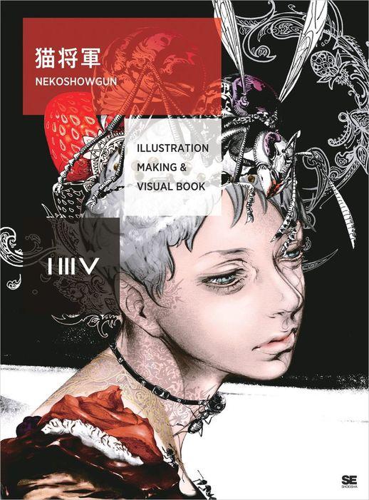 ILLUSTRATION MAKING & VISUAL BOOK 猫将軍-電子書籍-拡大画像