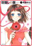 【プチララ】目隠しの国 story08-電子書籍