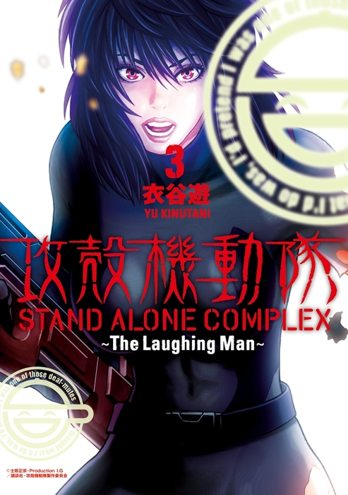 攻殻機動隊 STAND ALONE COMPLEX ~The Laughing Man~(3)拡大写真