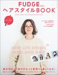 FUDGE特別編集 ヘアスタイルBOOK 2016-2017 Autumn&Winter-電子書籍