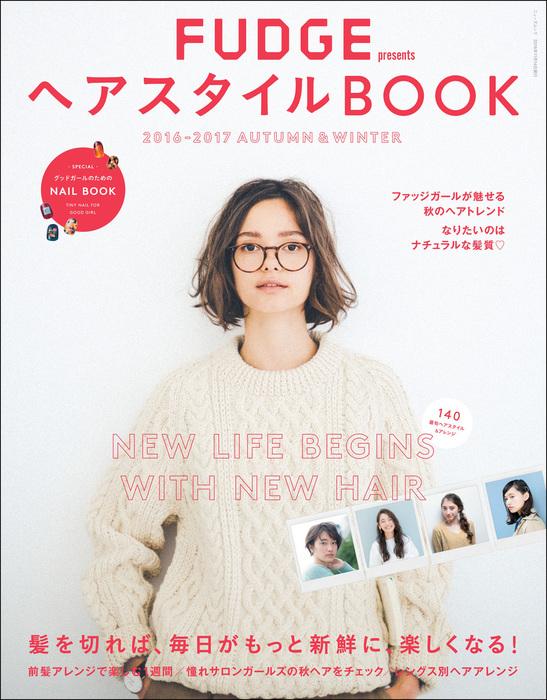FUDGE特別編集 ヘアスタイルBOOK 2016-2017 Autumn&Winter拡大写真