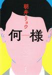 何様-電子書籍