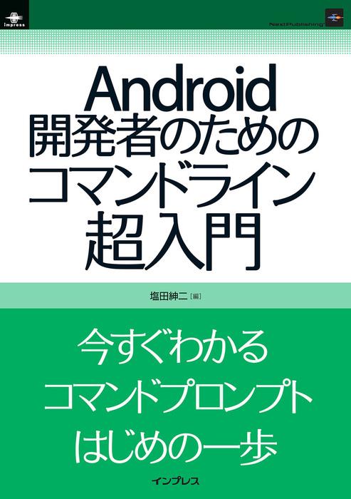 Android開発者のためのコマンドライン超入門-電子書籍-拡大画像