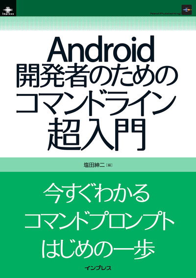 Android開発者のためのコマンドライン超入門-電子書籍
