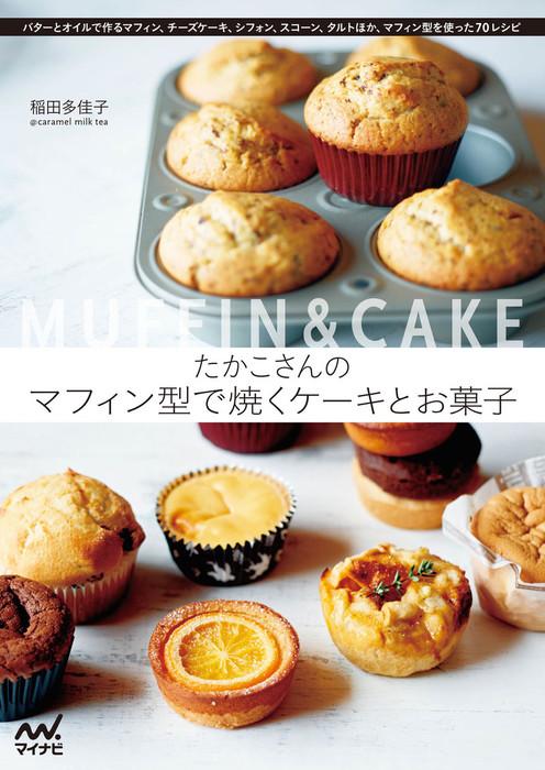 たかこさんのマフィン型で焼くケーキとお菓子拡大写真