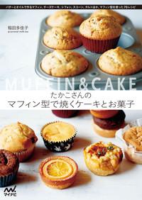たかこさんのマフィン型で焼くケーキとお菓子-電子書籍