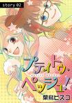 AneLaLa プティトゥ・ペッシュ!  story02-電子書籍