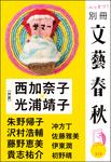 別冊文藝春秋 電子版3号-電子書籍
