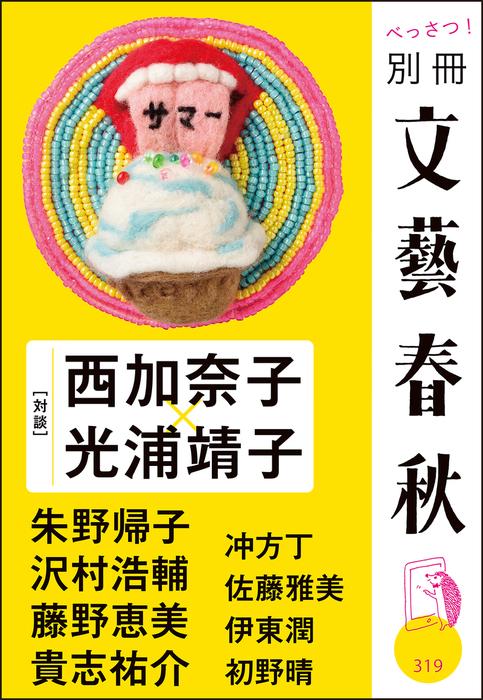 別冊文藝春秋 電子版3号拡大写真