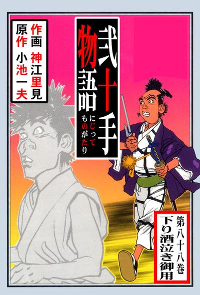 弐十手物語(88)-電子書籍