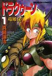 ドラクゥーン 竜姫兵(1)-電子書籍