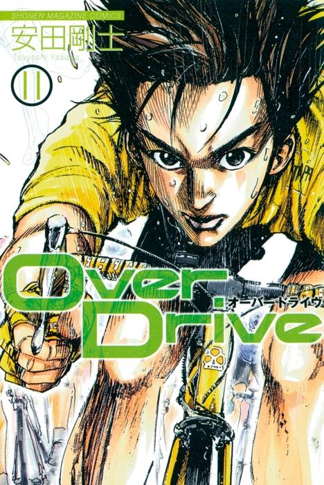 Over Drive(11)拡大写真