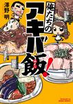 俺たちのアキバ飯!【電子特別版】-電子書籍