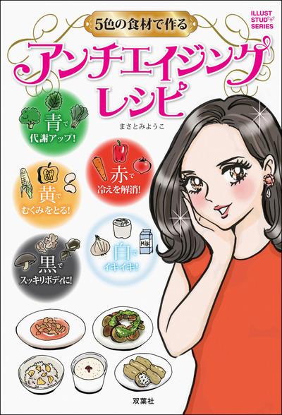 5色の食材で作る アンチエイジングレシピ-電子書籍