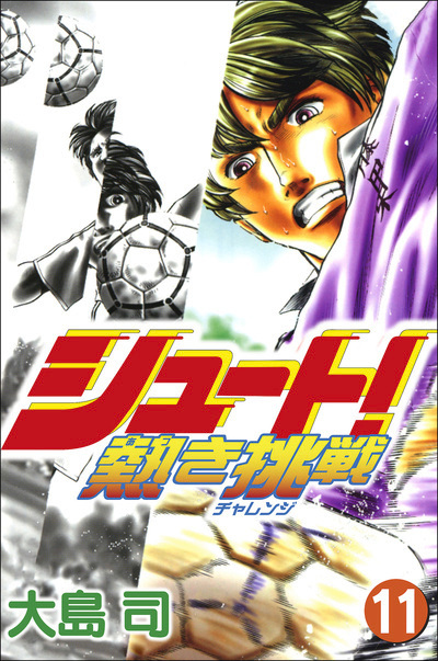 シュート! ~熱き挑戦~ 11-電子書籍