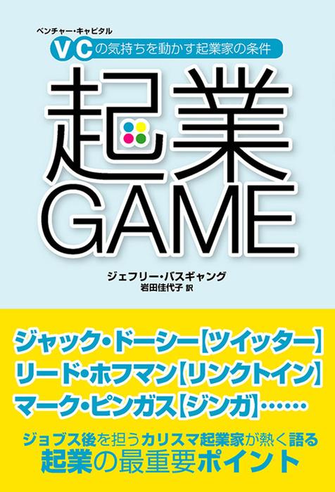 起業GAME拡大写真