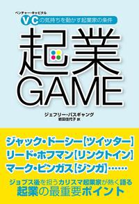 起業GAME-電子書籍