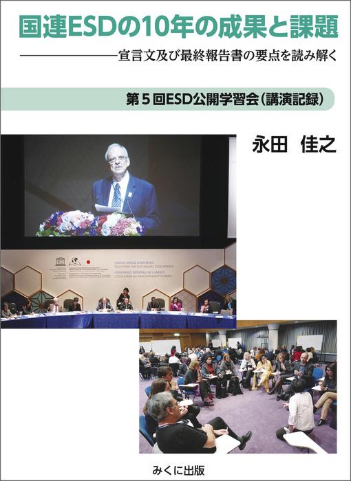 国連ESDの10年の成果と課題 宣言文及び最終報告書の要点を読み解く拡大写真
