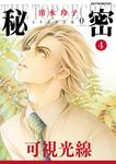 秘密 season 0 4巻-電子書籍