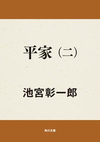 平家(二)