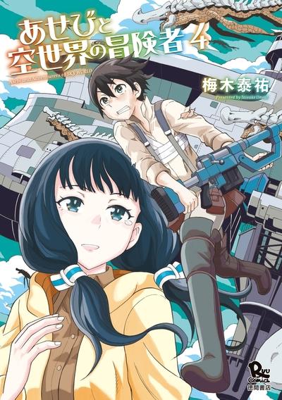 あせびと空世界の冒険者(4)-電子書籍