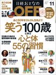 日経おとなのOFF 2016年 11月号 [雑誌]-電子書籍
