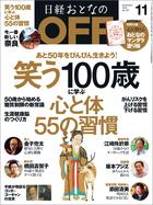 「日経おとなのOFF」シリーズ