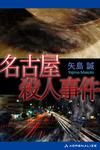 名古屋殺人事件-電子書籍