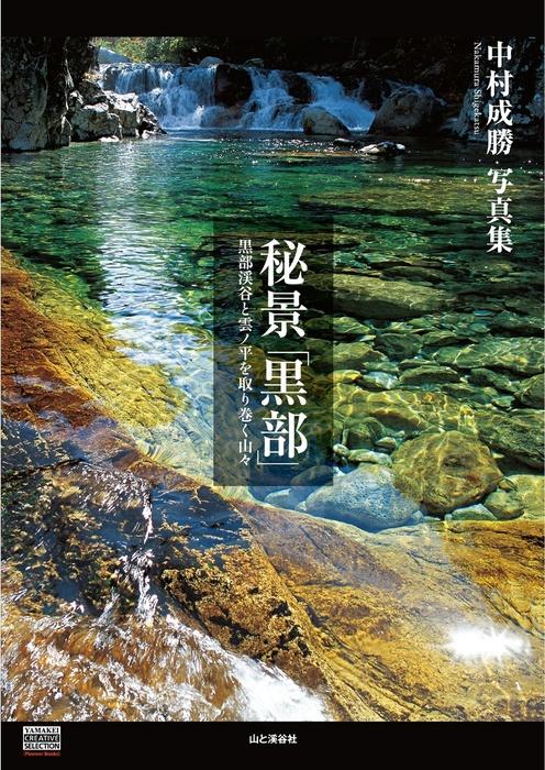 中村成勝写真集 秘景「黒部」-電子書籍-拡大画像