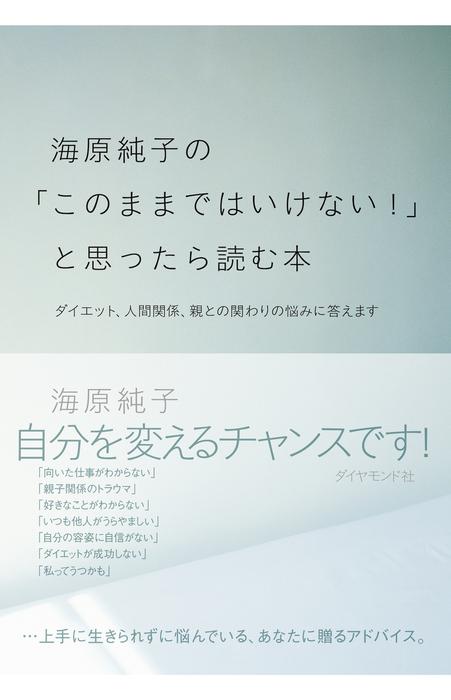 海原純子の「このままではいけない!」と思ったら読む本拡大写真