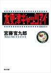 木更津キャッツアイ-電子書籍