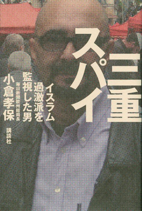 三重スパイ イスラム過激派を監視した男-電子書籍-拡大画像