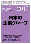 日本の企業グループ 2017年版-電子書籍
