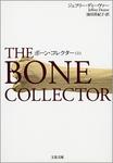 ボーン・コレクター(上)-電子書籍
