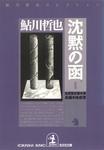 沈黙の函~鬼貫警部事件簿~-電子書籍