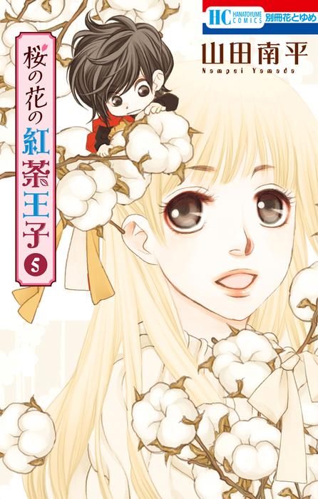 桜の花の紅茶王子 5巻拡大写真