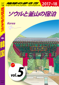 地球の歩き方 D12 韓国 2017-2018 【分冊】 5 ソウルと釜山の宿泊
