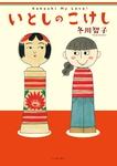 いとしのこけし-電子書籍