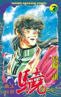 覇王伝説 驍(タケル)(7)