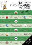 ララチッタ ミュンヘン・ロマンチック街道・フランクフルト(2016年版)-電子書籍