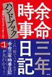 余命三年時事日記ハンドブック-電子書籍