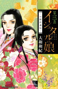イシュタルの娘~小野於通伝~(3)