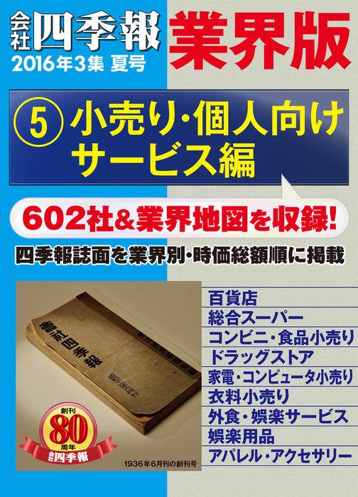 会社四季報 業界版【5】小売り・個人向けサービス編 (16年夏号)拡大写真