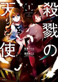殺戮の天使 1-電子書籍